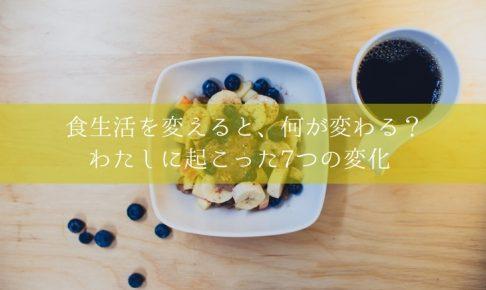 食生活を変えると何が変わる?