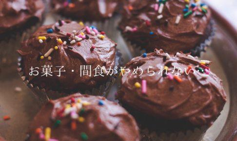 お菓子・間食をやめる方法