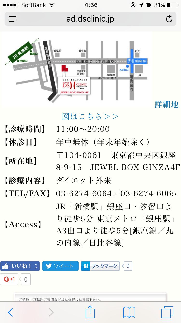 銀座院へのアクセス1