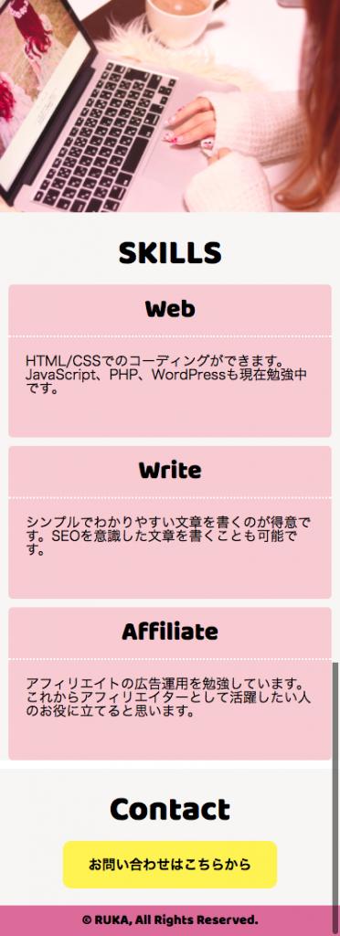 レスポンシブサイトSP版