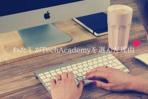 わたしがTechAcademyを選んだ理由