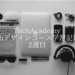 TechAcademywebデザインコース学習記録2週目