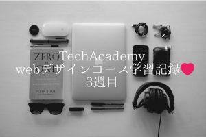 TechAcademywebデザインコース学習記録3週目