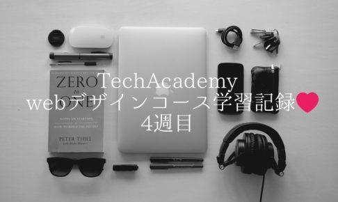 TechAcademywebデザインコース学習記録4週目