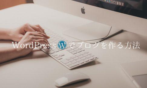 アフィリエイトにおすすめ!WordPressでブログを作る方法