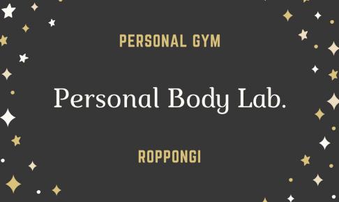 パーソナルボディラボの食事内容・トレーニング方法・コース・料金・店舗・営業時間について