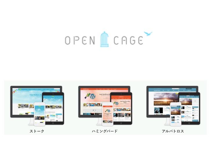 ワードプレステーマオープンケージ