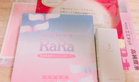 天使のララ1