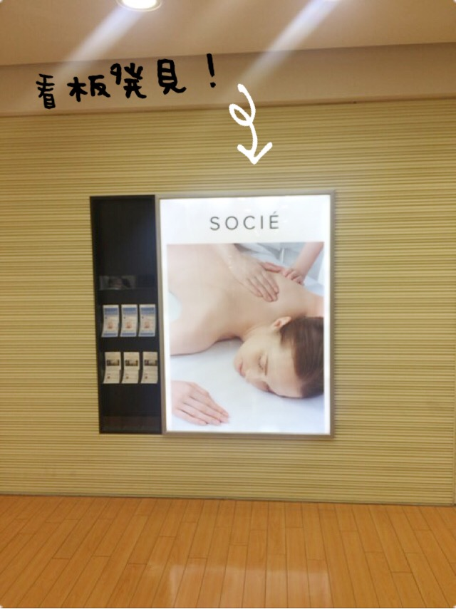 ソシエ銀座コア店外観