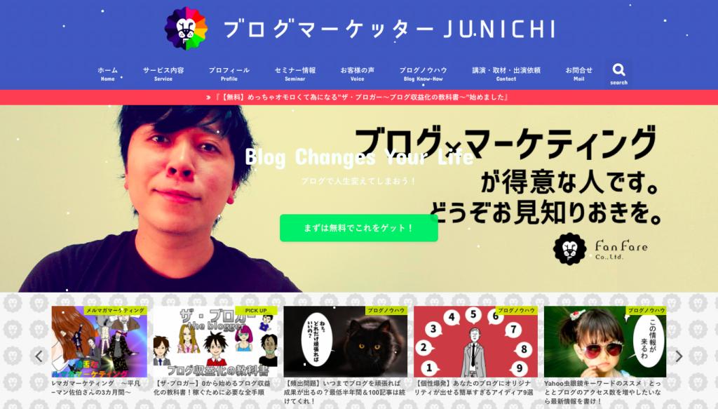 ブログマーケッターJUNICHIさんのブログ
