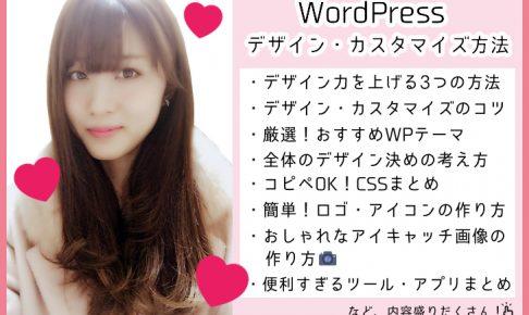 WordPressデザイン・カスタマイズ方法総まとめ