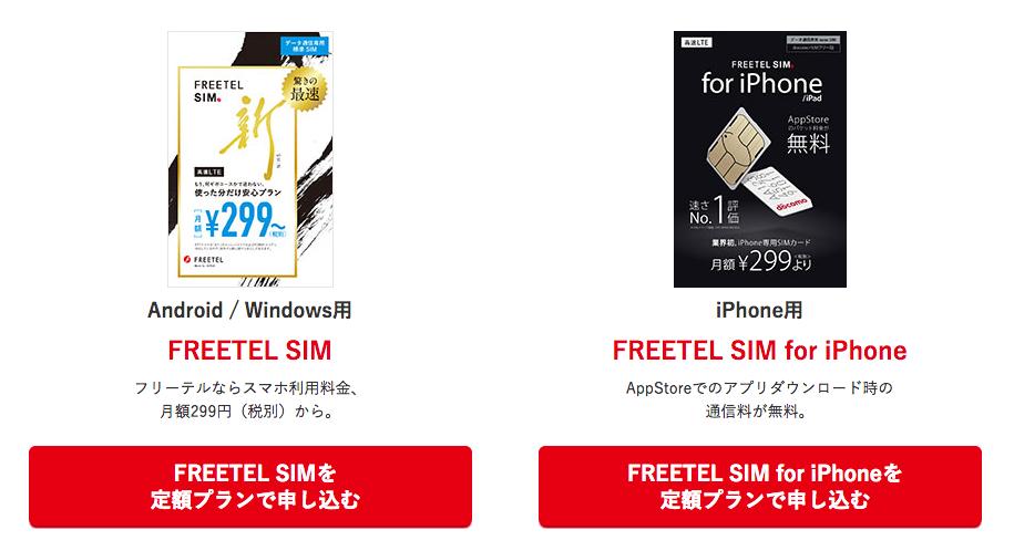 SIM選び