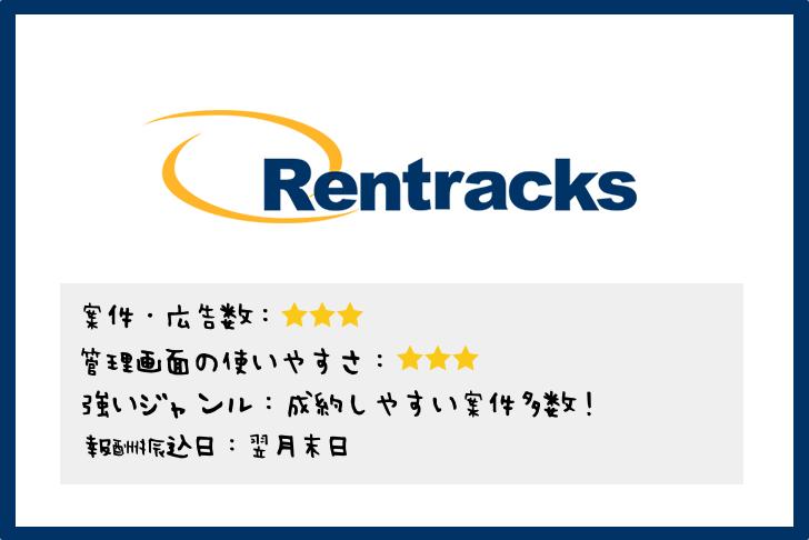Rentracks