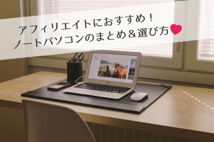 アフィリエイトにおすすめなノートパソコンのまとめと選び方
