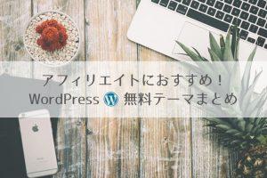 アフィリエイトにおすすめのWordPress無料テーマまとめ