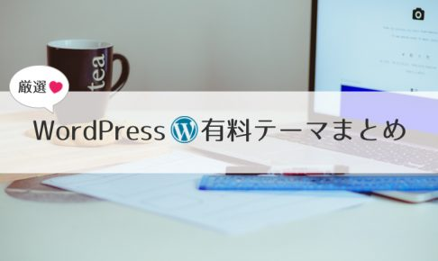 アフィリエイトにおすすめのWordPressテーマまとめ【有料版】