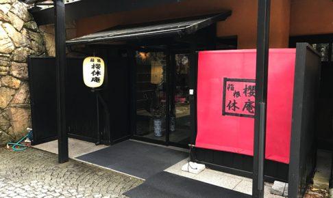 櫻休庵玄関
