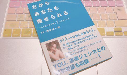 横手貞一朗さんの本「だからあなたも痩せられる」