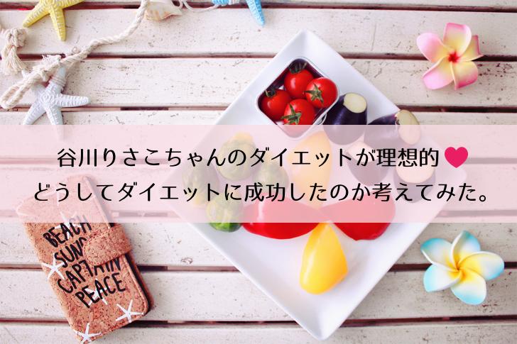 谷川りさこちゃんのダイエットが理想的