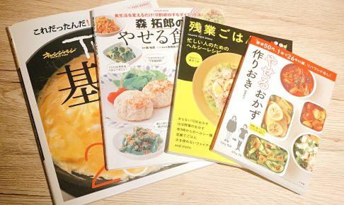 レシピ本4冊