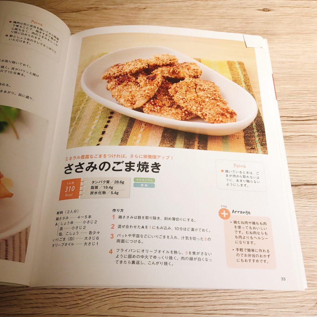 ささみのゴマ焼きレシピ