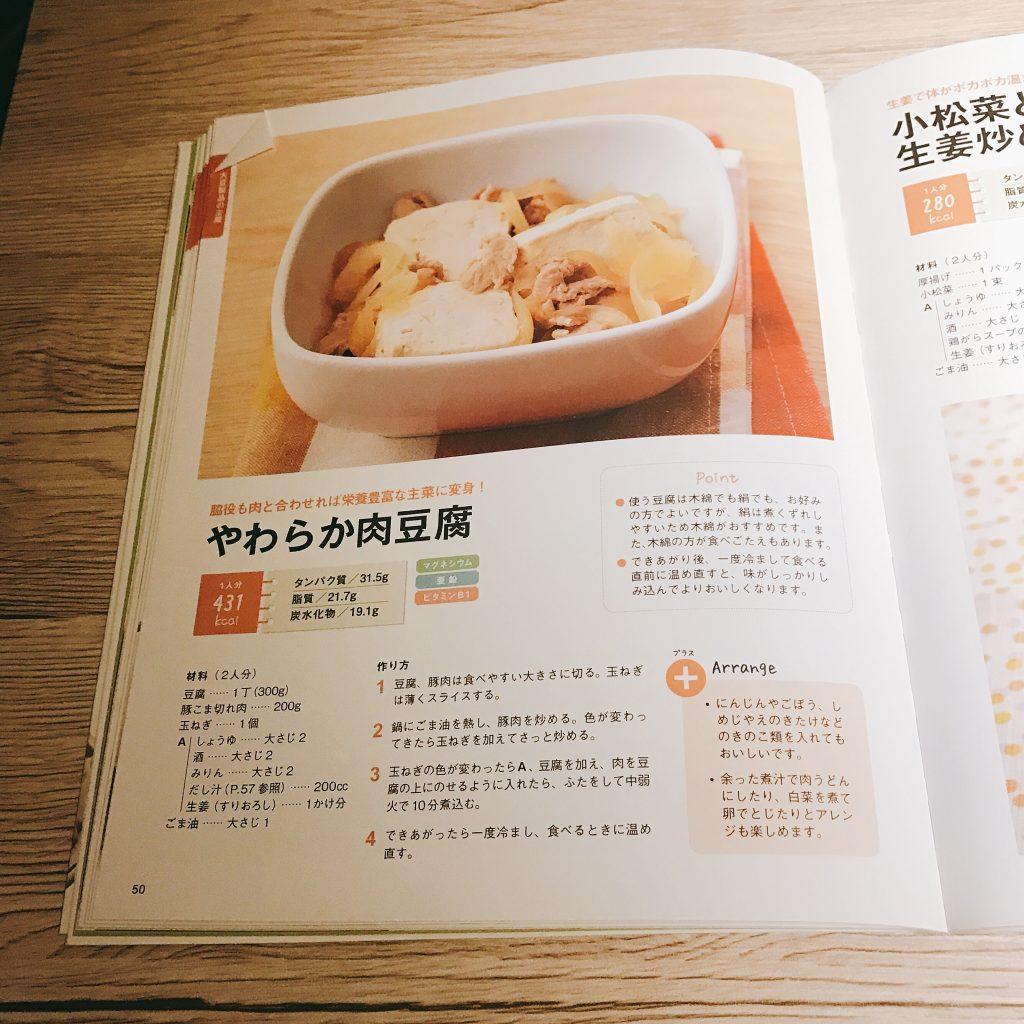 やわらか肉豆腐レシピ