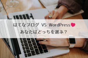 はてなブログかWordPressか