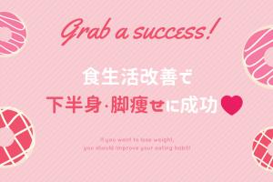 食生活改善で下半身が痩せた!脚痩せしたいなら、まずは食事を改めよう