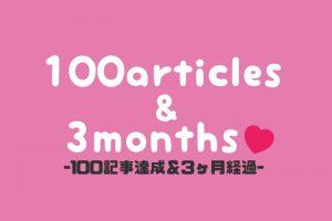 新しいサイトで100記事達成&3ヶ月経過!アクセス数や報酬について