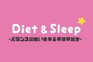 バランスの良い食事を3食摂る&早寝早起きすることが何より効果的