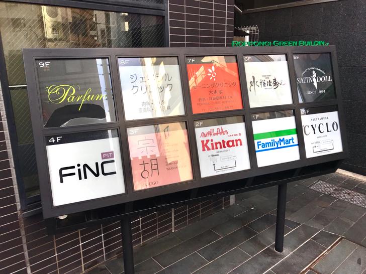 FiNC六本木店アクセス