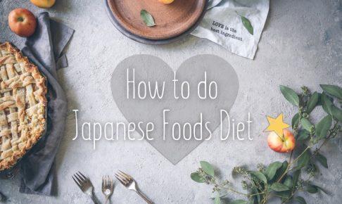 和食中心の食事改善でダイエットに成功した方法