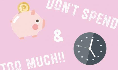 お金と時間を無駄にしないダイエットをしよう