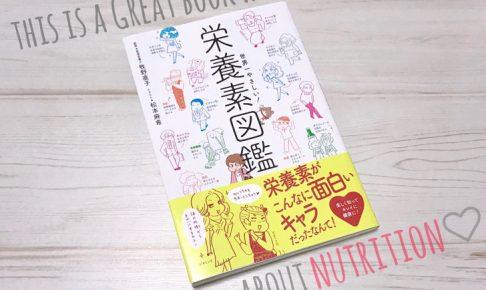 「世界一やさしい!栄養素図鑑」がとっても素敵な本だった❤︎