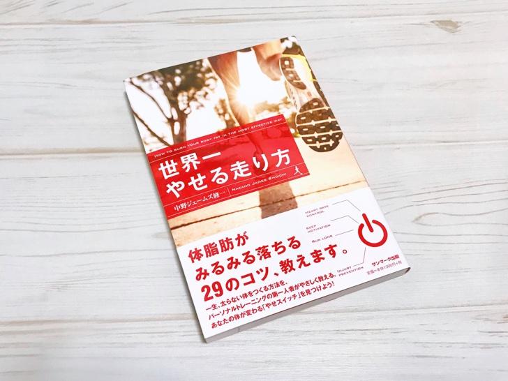 ランニング初心者におすすめの本!中野ジェームズ修一さんの「世界一やせる走り方」