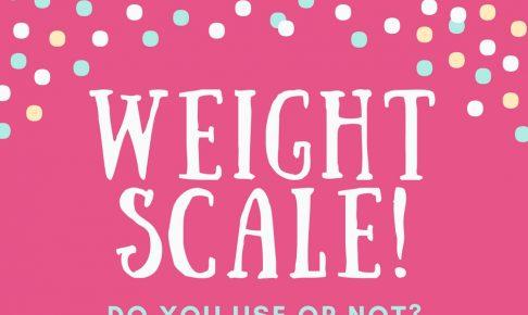 体重計がダイエットの味方になる人、敵になる人