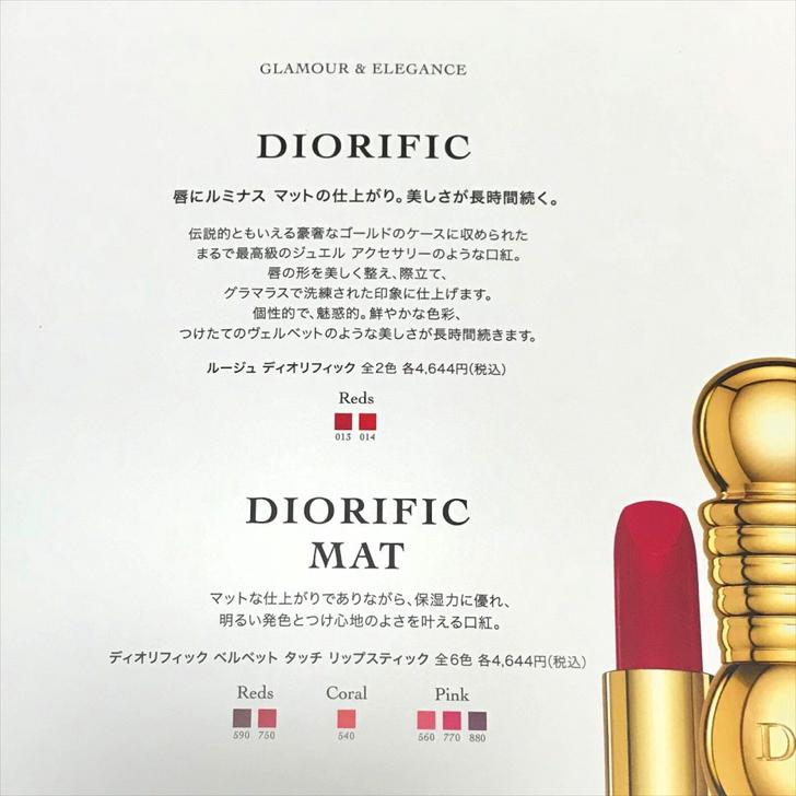 おすすめデパコスマットリップはDiorの「ディオリフィック」!