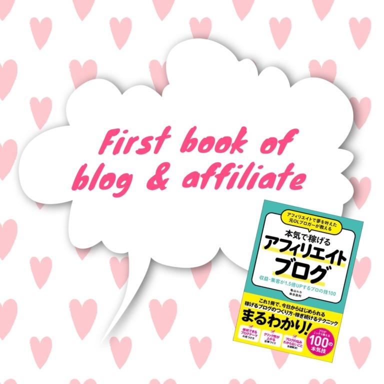 【書籍出版のお知らせ】ブログ・アフィリエイト本3月9日発売.*・。♡゚