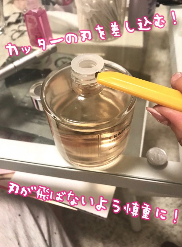 フランフラン芳香剤の蓋の開け方