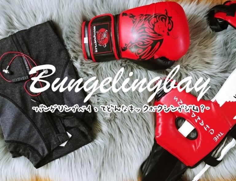 恵比寿のキックボクシングジム「バンゲリングベイ」ってどんなところ?実際に通ってみた!