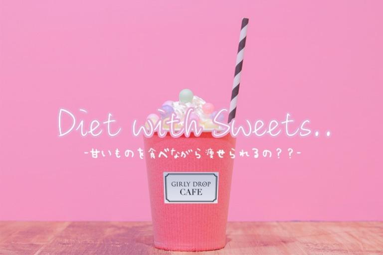 甘いものやジャンクフードを食べながら痩せることは可能なの?