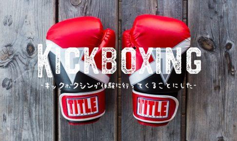 キックボクシングジムの体験に申し込んでみた!