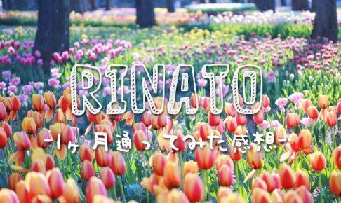 rinatoに1ヶ月通ってみた感想