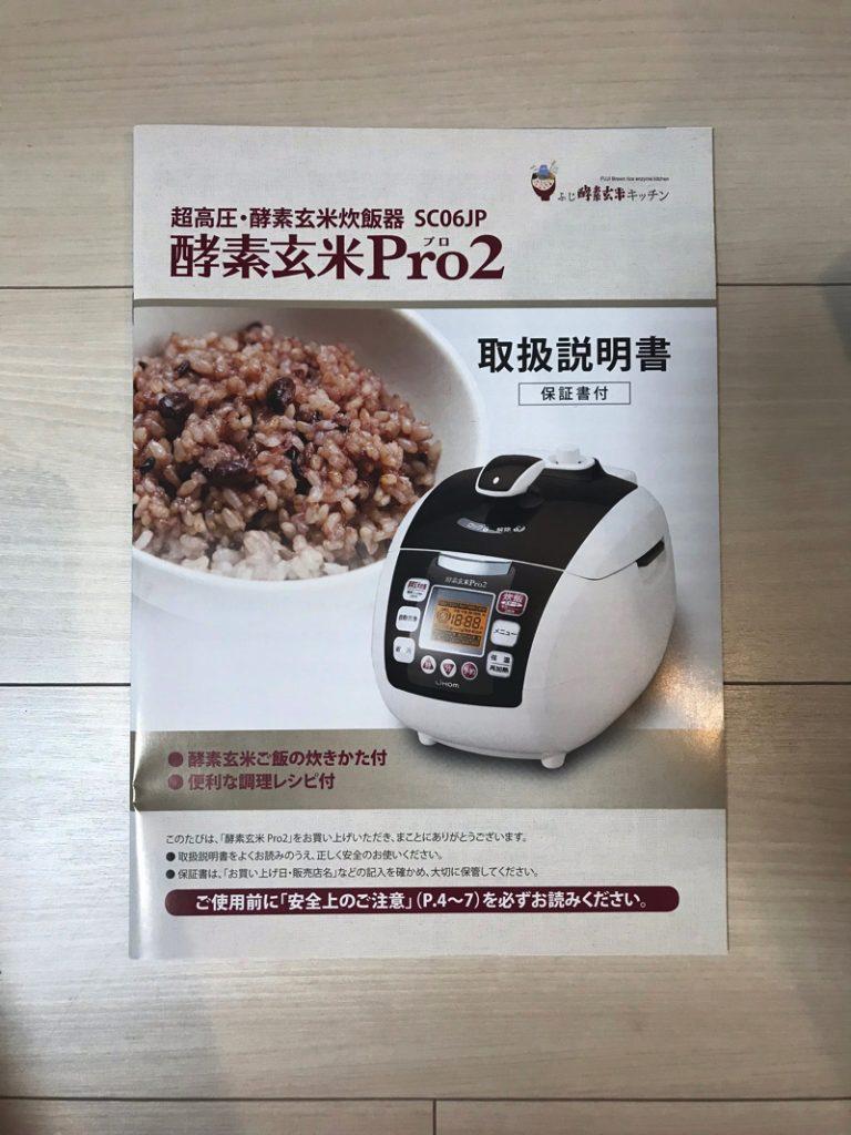 酵素玄米Pro2の説明書