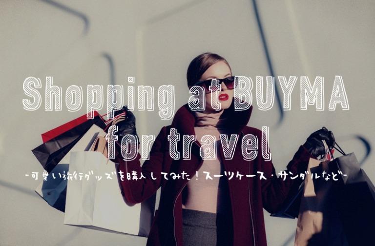 可愛い旅行グッズをBUYMAで購入してみた♡