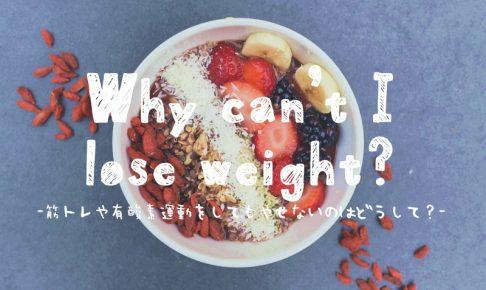 筋トレや有酸素運動をしてもやせない&体重が減らない原因はやっぱり食事!
