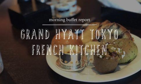 グランドハイアット東京フレンチキッチン朝食ビュッフェ
