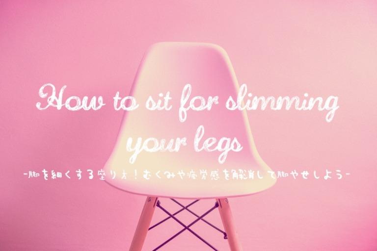 脚が細くなる座り方。座りながら脚やせしたい人必見!