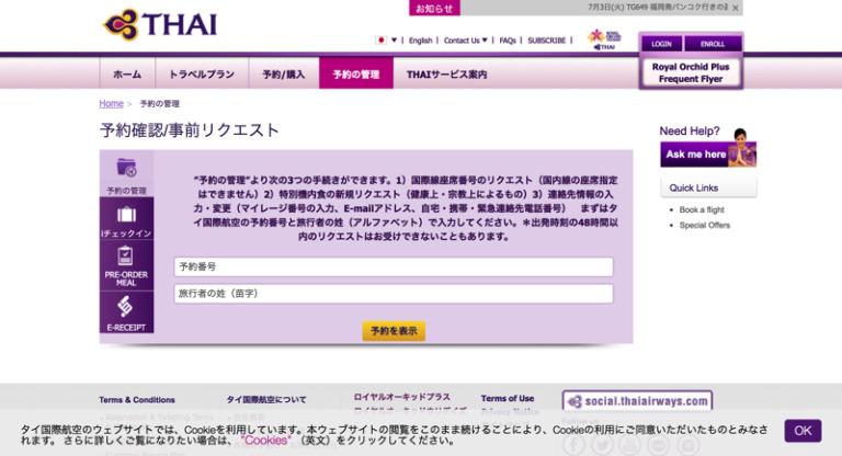 タイ国際航空予約確認ページ