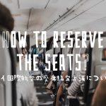 タイ国際航空の座席指定の方法。選択してるのに設定されない?